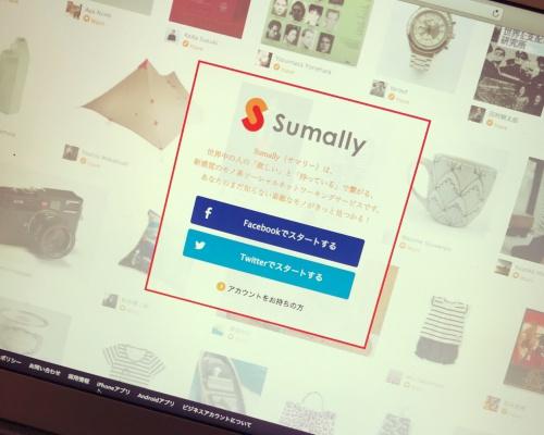 いいなあといいだろうをシェアするアプリ「Sumally」