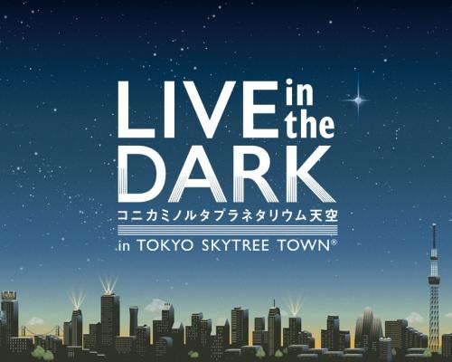 プラネタリウム×音楽 「LIVE in the DARK」