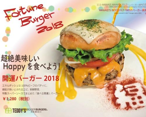 「開運バーガー2018」テディーズビガーバーガーで元旦より販売開始