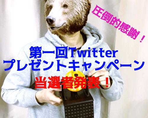 【第一回Twitterプレゼントキャンペーン】当選者発表!