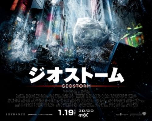 『ジオストーム』で映画館をアトラクションとして楽しむ方法。