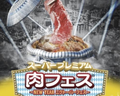 肉フェスを喰らえ!大阪スーパープレミアム肉フェスにて「肉袋」販売