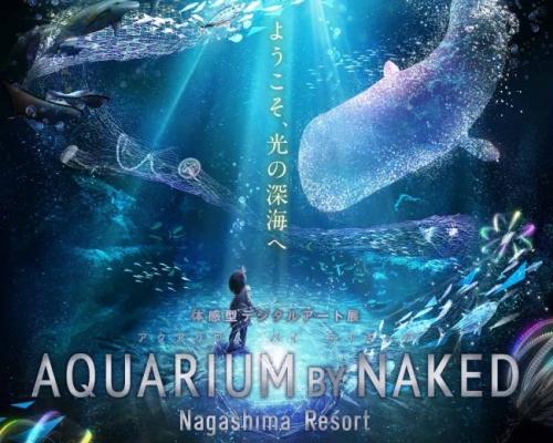 """「AQUARIUM BY NAKED」体験型デジタルアート""""光の深海""""を探検"""