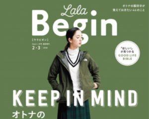 女性ファッション誌「LaLa Begin(ララビギン)」が驚異の売れ行き
