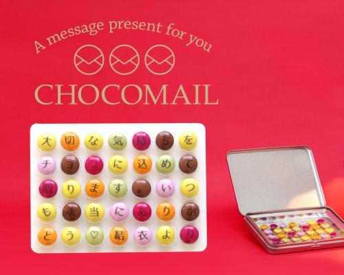 言葉を噛み締めながら頂く「チョコメール」35粒に想いを込めて。クウゥゥ!!