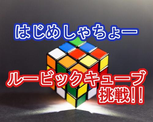 """「はじめしゃちょー」""""ルービックキューブ""""に挑戦! あなたなら何面完成できますか?"""