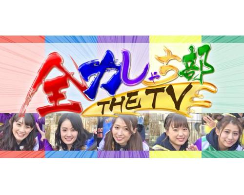 YouTube番組が地上波に出陣! 「全力しゃち部」日本初の快挙