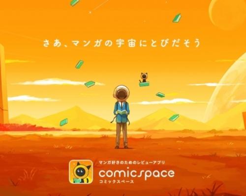 マンガ好きのためのアプリ「comicspace(コミックスペース)」レビューや読んだ記録を共有できる