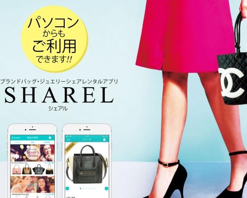 1日160円でブランドバッグを使い放題「SHAREL(シェアル) 」