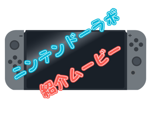 「Nintendo Labo」の紹介動画公開! オリジナルのキットを作っちゃえ