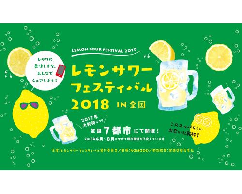 若者よ、このレモンにとーまれ! レモンサワーフェスティバル2018が開催