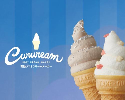 SNS好きに自宅ですぐ作れる「電動ソフトクリームメーカー」が新発売
