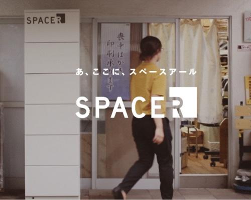 スマホで開け閉めする受渡しロッカー「SPACER(スペースアール)」