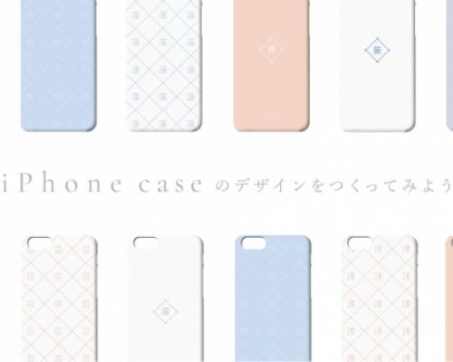 30秒で作るiPhoneケース。自分の名前でオリジナルデザイン