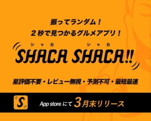 """「えーどこでもいいー」って言う奴にはこのアプリ""""SHACA SHACA!!"""""""