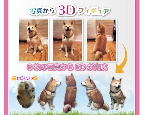 3Dフィギュアが写真だけで作れる!「3Dフォトフィギュア」