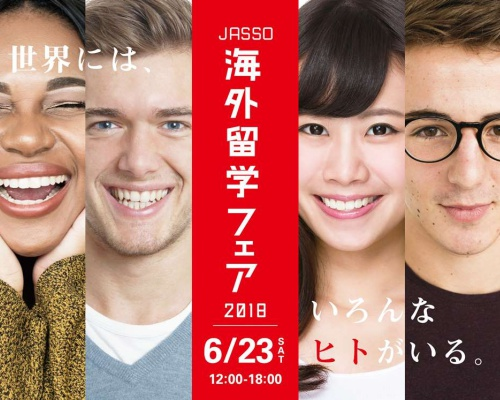 公的機関による、学生と社会人のための 「JASSO海外留学フェア2018」