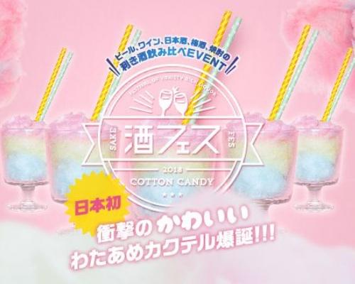 ふわふわでほろ酔い「わたあめカクテル」日本初・酒フェスに爆誕!