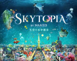 この夏、名古屋が海に沈む!?神秘的な水中都市へ行ってみませんか