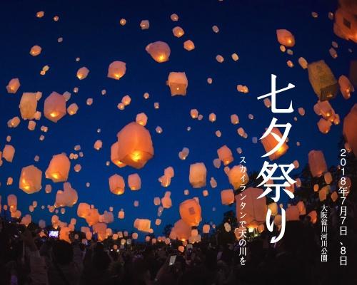 ランタンに願いを込めて空に飛ばすお祭り「大阪七夕スカイランタン祭り」