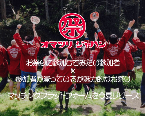 お祭りに行きたい参加者とお祭りをマッチングするサービスが追加「オマツリジャパン」
