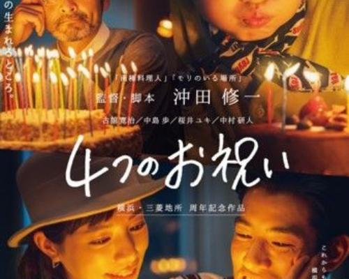 「4つのお祝い」横浜の施設を擬人化した感動のストーリー