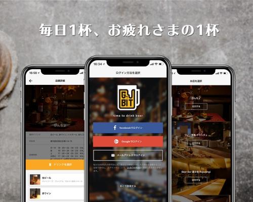 定額制乾杯アプリ「GUBIT」7月6日よりサービス開始