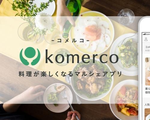 料理が楽しくなるマルシェアプリ「Komerco-コメルコ-」
