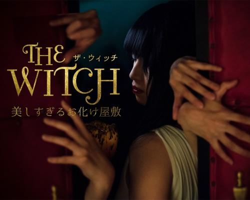 ストーリー仕立てな美しすぎるお化け屋敷「THE・WITCH(ザ・ウィッチ)」
