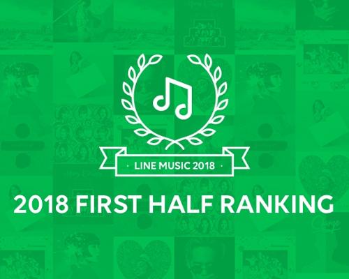 1位は「菅田将暉」が独占!?「LINE MUSIC」2018年上半期ランキング発表