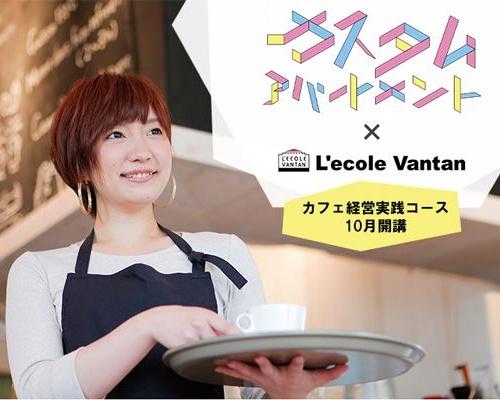 実際にカフェを経営して学ぶことができる「カフェ経営実践コース」すごく気になる