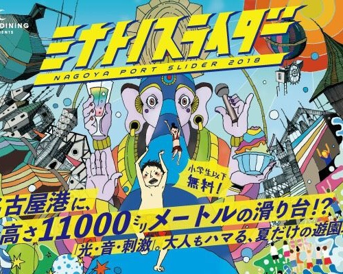 名古屋に高さ11,000ミリメートルのスライダー上陸!「ミナトノスライダー」8月31日まで