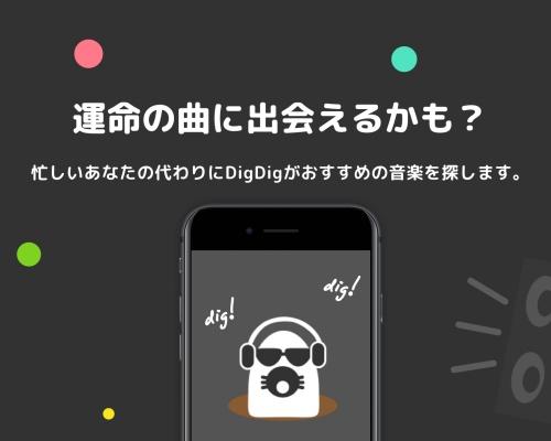 アプリで新しい音楽に出会おう「DigDig」音楽好きにオススメ!