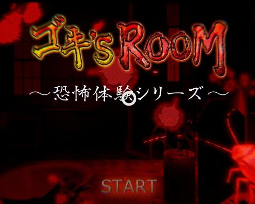 「ゴキ′s room」PSVRで恐怖のライフシュミレーションゲームを!