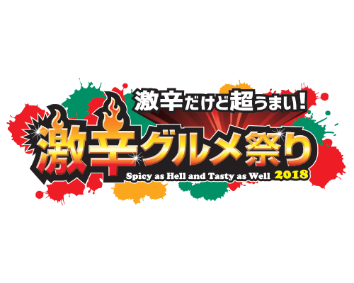 「激辛グルメ祭り2018」出店店舗がぞくぞくと!【続報】