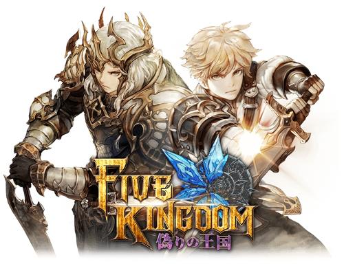 「ファイブキングダムー偽りの王国ー」超美麗3DグラフィックRPG のスマホアプリがリリース決定!