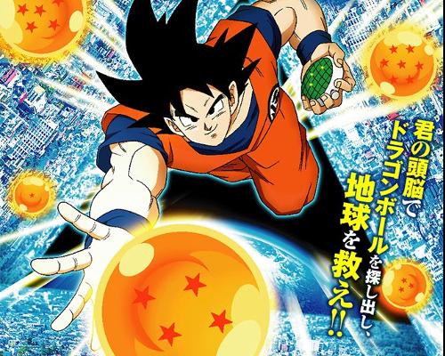 「地球人消滅からの超脱出」ドラゴンボールを集めると本当に願いが叶えられる!?