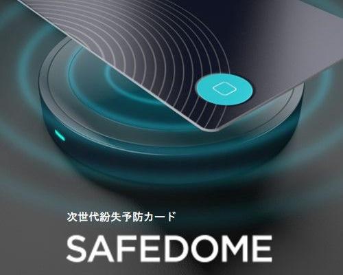酔っ払い必須!日本初・ワイヤレス充電対応の トラッキングカード「SAFEDOME」