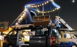 「お台場キャンピングカーフェア2018」日本唯一、夜のキャンピングカー商談会を開催!