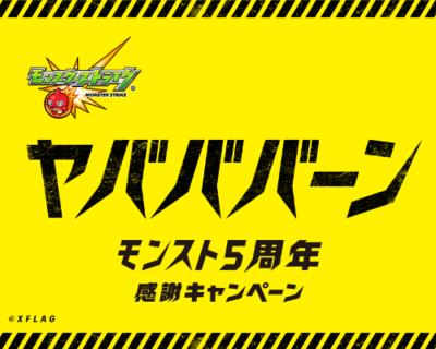 「ヤバババーン」モンスト5周年キャンペーン!Coming Soon