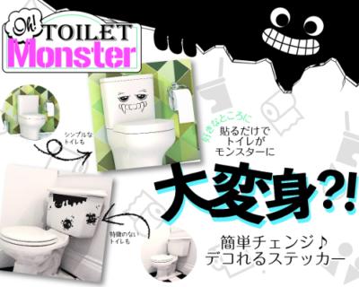 「Oh!トイレモンスター」で、遊び心溢れるトイレにしてみませんか?