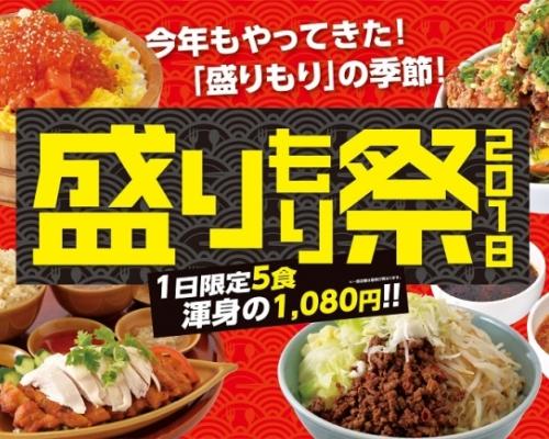 東京で大盛りを食らうフェス「盛りもり祭2018」