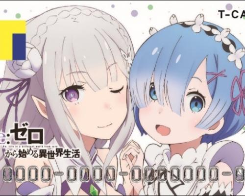 リゼロ好きへ贈る「映画公開記念の限定デザイン」Tカード発行!