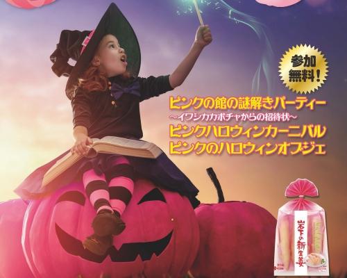 岩下の新生姜で今度は謎解き「ピンクニュージンジャーハロウィン!」