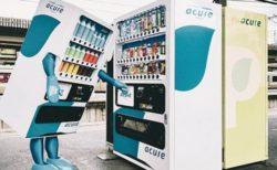 「アキュア自販機」普段のルーティンでポイント稼いじゃおう!今ならキャンペーンも実施中