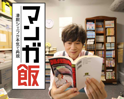 """マンガの""""飯""""をガチで再現!新感覚グルメドラマが放送決定"""