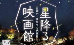 草津川跡地公園で一夜かぎりの「星降る映画館」10月20日(土)