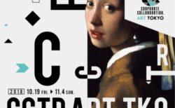 「企業コラボ東京プロジェクト2018」 秋だからこそアートを楽しみませんか