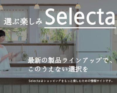 家電が選びやすくなるサービス「選ぶ楽しみ Selecta」