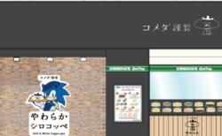 コッペパン×エンタテインメント!?コメダ謹製「やわらかシロコッペ」秋葉原店